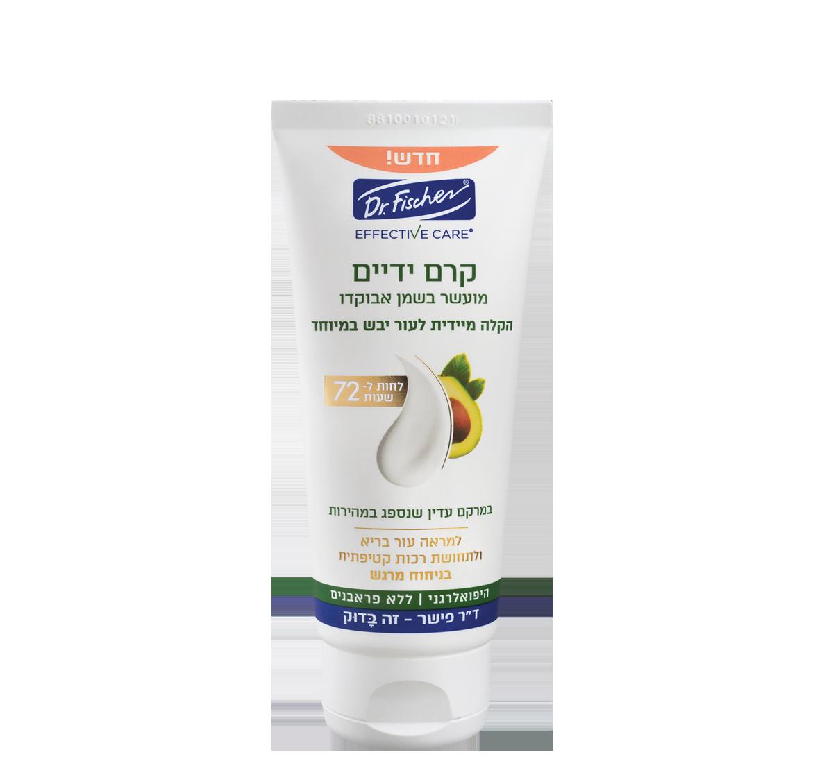 E_e-c_oils_hand-cream_avocado_1184x1104