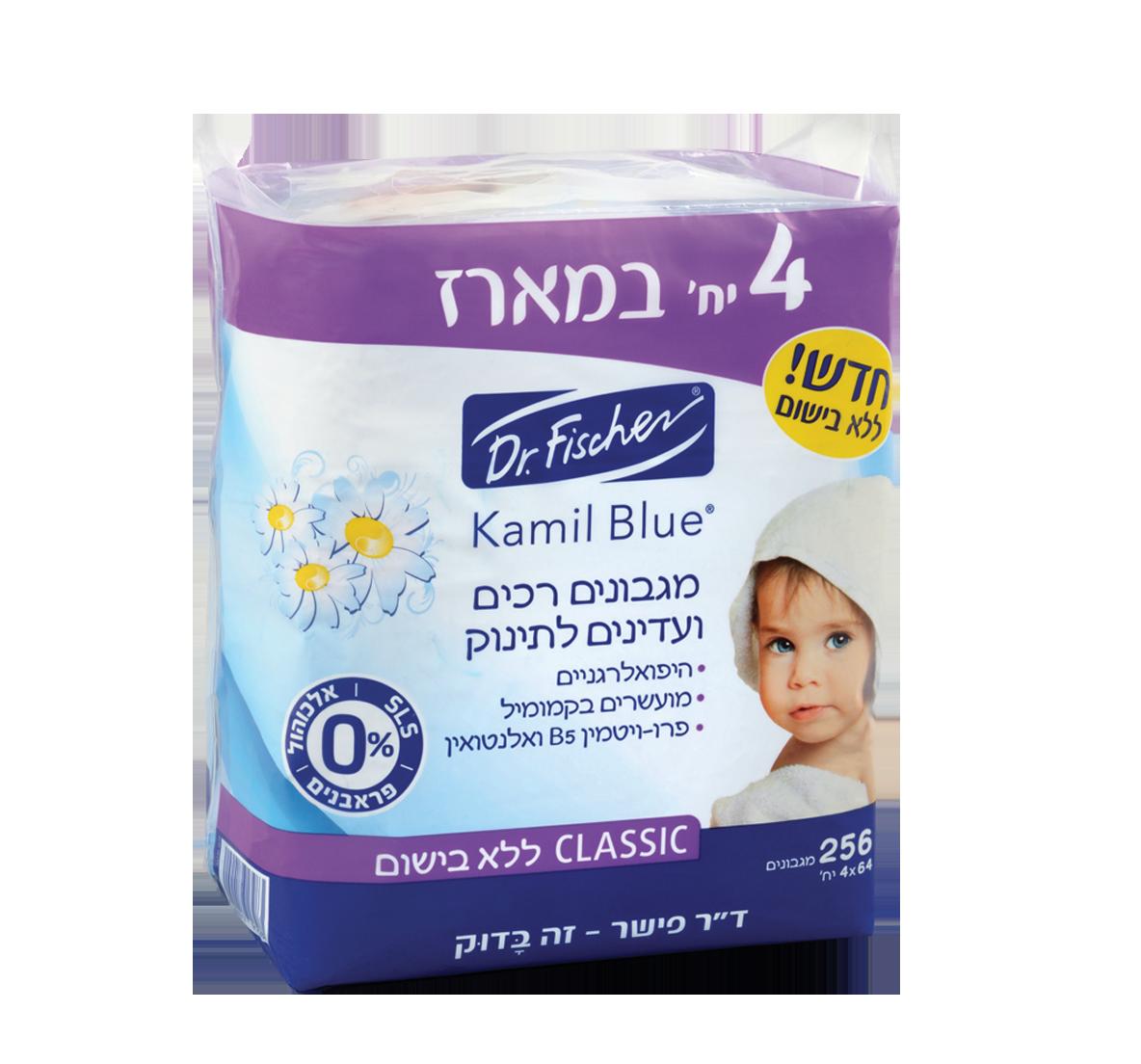 E_kamil-blue_4_wipes_40_no-parfum_kit_1184x1104